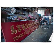 The Signboard Engraver Poster