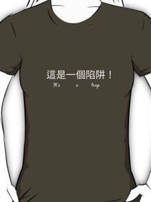 It's a Trap! (Chinese) T-Shirt