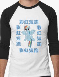 Rainbow Dash In China Men's Baseball ¾ T-Shirt