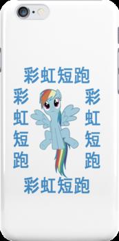 Rainbow Dash In China by XwolfskaX