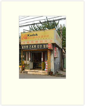 Beijing 2006 - Photography shop by Marjolein Katsma