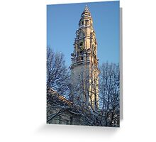 Civic Centre Greeting Card
