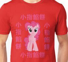 Pinkie Pie Chinese Unisex T-Shirt