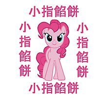 Pinkie Pie Chinese Photographic Print
