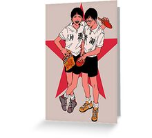 Ping Pong the animation Greeting Card