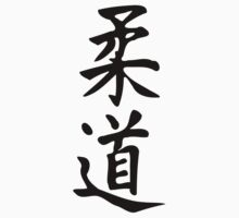 Judo Baby Tee