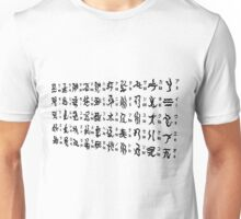 iga ninja script tee Unisex T-Shirt
