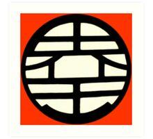 Dragonball Z Inspired King Kai Goku Kanji Symbol Art Print