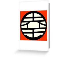 Dragonball Z Inspired King Kai Goku Kanji Symbol Greeting Card