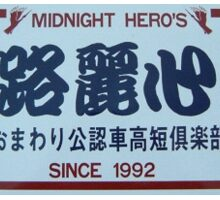 Midnight Hero's Retro Japan Racing Club Sticker Sticker