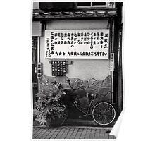 Free bicycle parking - Japan Poster