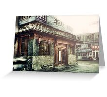 The Dirty Streets of Beijing Greeting Card