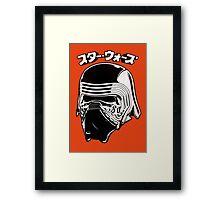 Kylo Ren - Japanese Star Wars logo Framed Print