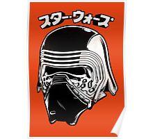 Kylo Ren - Japanese Star Wars logo Poster