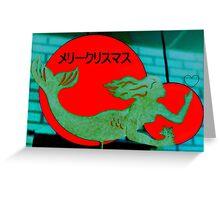 Christmas Mermaid - Japanese Greeting Card