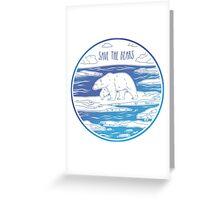 Save the Bears! Greeting Card