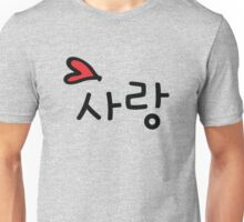 LOVE IN KOREAN Unisex T-Shirt