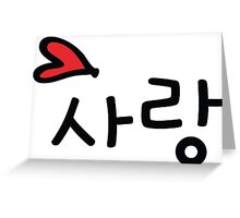 LOVE IN KOREAN Greeting Card
