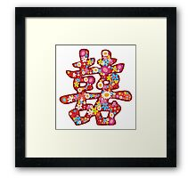 Spring Flowers Double Happiness Chinese Wedding Symbol Framed Print