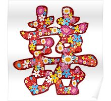 Spring Flowers Double Happiness Chinese Wedding Symbol Poster