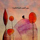 Dawn by Nadine Feghaly