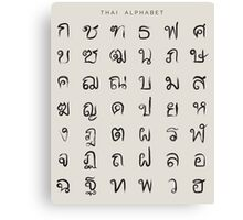 Thai Alphabet Canvas Print