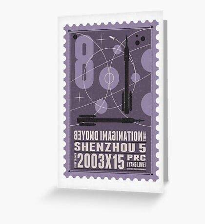 Starship 08 - poststamp - Shenzhou5  Greeting Card