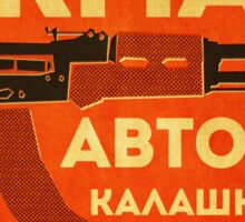 AK-47 (Orange) Sticker