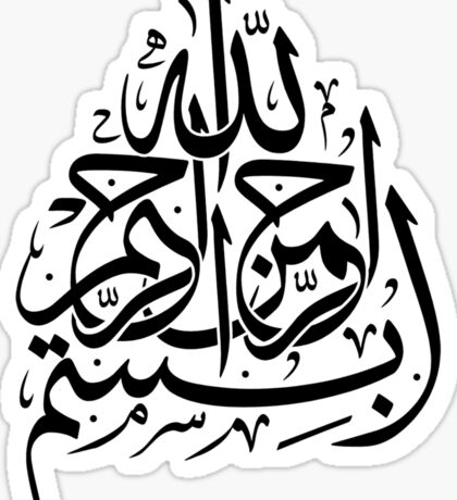 Basmallah: In the name of God, Most Merciful, Most Gracious Sticker