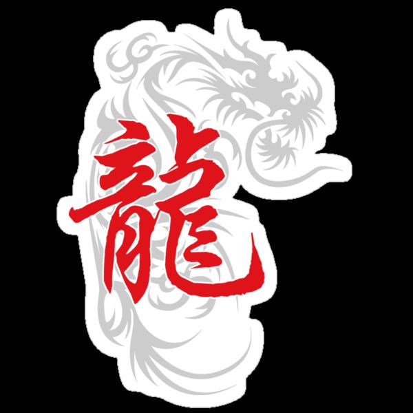 Chinese Zodiac Dragon Symbol by ChineseZodiac