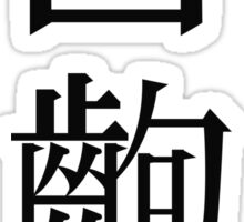 WHITE FRAME - Monogatari Series t-shirt / Phone case / Mug Sticker