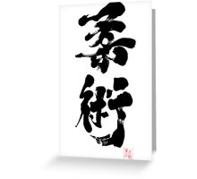 Jiu Jitsu - Charcoal Calligraphy Edition Greeting Card