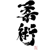 Jiu Jitsu - Charcoal Calligraphy Edition Photographic Print