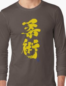 Jiu Jitsu - Brazilian Jiu Jitsu Edition Long Sleeve T-Shirt