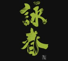 Wing Chun (Eternal Spring) Kung Fu - Neon Green by bammydfbb