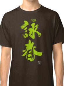 Wing Chun (Eternal Spring) Kung Fu - Neon Green Classic T-Shirt
