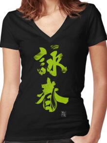 Wing Chun (Eternal Spring) Kung Fu - Neon Green Women's Fitted V-Neck T-Shirt