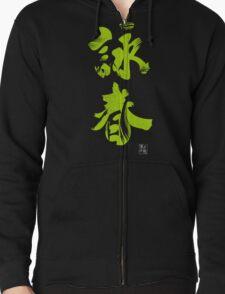 Wing Chun (Eternal Spring) Kung Fu - Neon Green T-Shirt