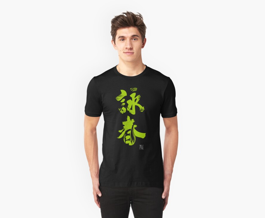 Wing Chun (Eternal Spring) Kung Fu - Neon Green by bammydfbb