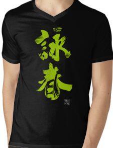 Wing Chun (Eternal Spring) Kung Fu - Neon Green Mens V-Neck T-Shirt