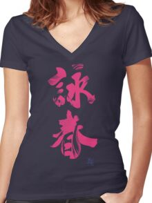 Wing Chun (Eternal Spring) Kung Fu - Lotus Pink Women's Fitted V-Neck T-Shirt