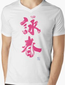 Wing Chun (Eternal Spring) Kung Fu - Lotus Pink Mens V-Neck T-Shirt