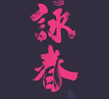 Wing Chun (Eternal Spring) Kung Fu - Lotus Pink Unisex T-Shirt