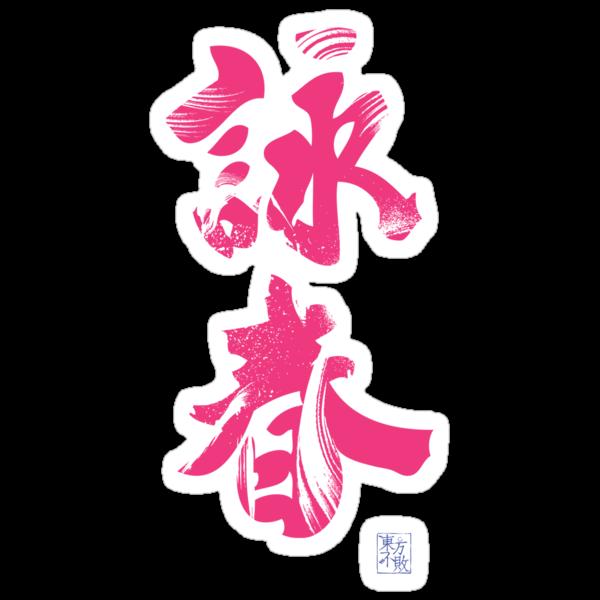 Wing Chun (Eternal Spring) Kung Fu - Lotus Pink by bammydfbb