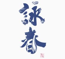 Wing Chun (Eternal Spring) Kung Fu - Velvet by bammydfbb