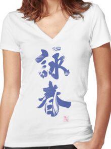 Wing Chun (Eternal Spring) Kung Fu - Velvet Women's Fitted V-Neck T-Shirt