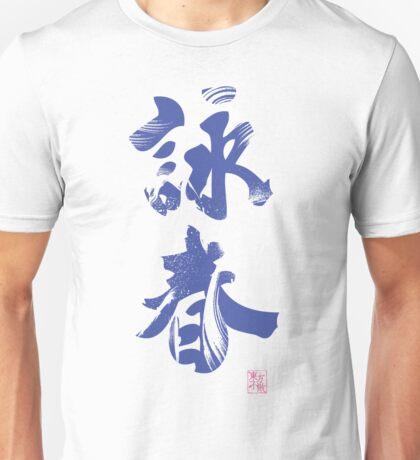 Wing Chun (Eternal Spring) Kung Fu - Velvet Unisex T-Shirt