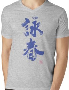 Wing Chun (Eternal Spring) Kung Fu - Velvet Mens V-Neck T-Shirt