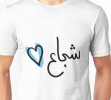 Brave <3 in arabic Unisex T-Shirt