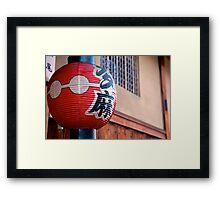 Gion Teahouse Lantern Framed Print